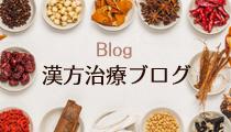 漢方治療ブログ